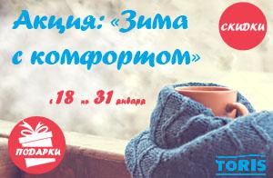"Акция ""Зима с комфортом!"""