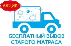 Акция «Бесплатный вывоз старого матраса»