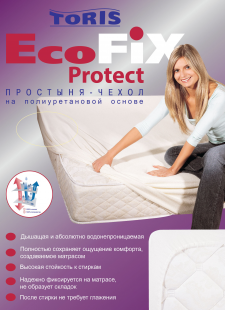 Простыни-чехлы Простыня-чехол Экофикс Протект