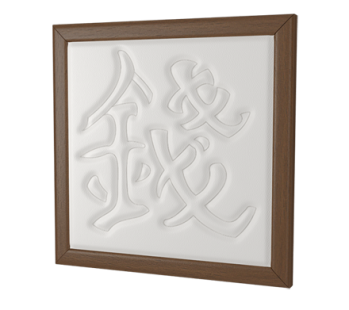Декоративные панно Панно 45х45 Иероглиф